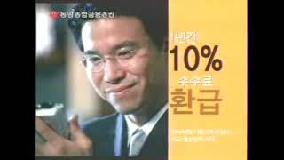 동양종합금융증권 모보스클럽 CF