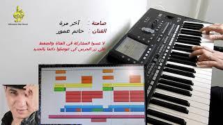instrument Hatim Ammor - Akher Marra l حاتم عمور - أخر مرة