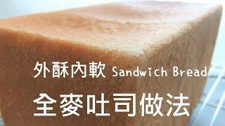 吐司做法【不用麵包機】Sandwich Bread Recipe (Eng Sub)