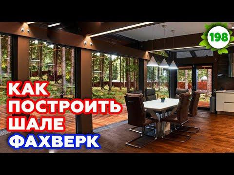 Строим дома в стиле шале | Одноэтажные дома шале в селе Елховка