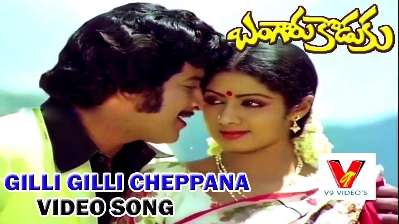bangaru koduku songs