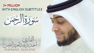 سورة الرحمن تسجيل حصري وجديد   القارئ أحمد النفيس