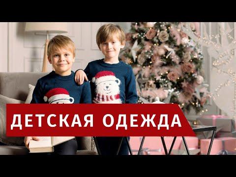Детский трикотаж | Детская мода 2020 | Детская одежда VAY KIDS и ВЕСНУШКИ