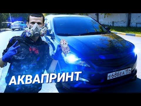 КРУТОЙ АКВАПРИНТ в салон Хендай Солярис