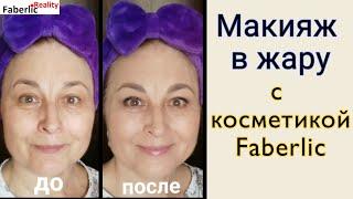 Макияж в жару делаем вместе со мной и с косметикой Faberllic FaberlicReality