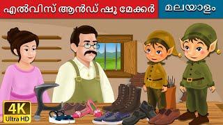 എൽവിസ് ആൻഡ് ഷൂ മേക്കർ | Elves And The Shoe Maker In Malayalam | Malayalam Fairy Tales