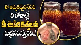 3 రోజుల్లో మీ ఊపిరితిత్తులను శుభ్రపరచుకోండి.. | Clean Your Lungs In 3 Days | Aarogya Sutra