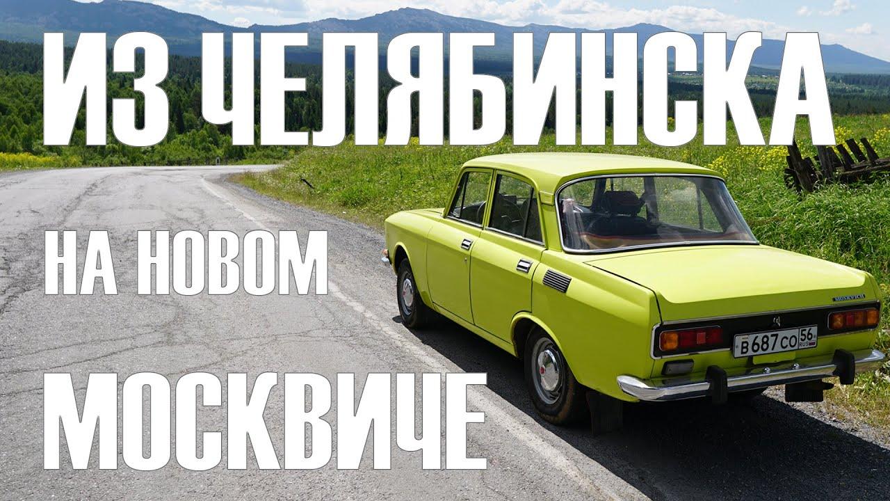 Москвич шоу: Урал со вкусом Цитрона. 1800 км на новой машине
