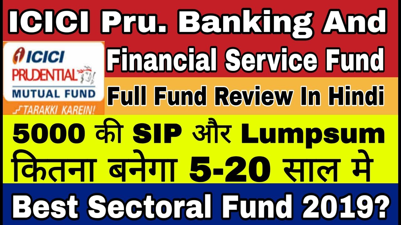 Best Financial Mutual Funds 2019 ICICI Prudential Banking and Financial Service का Fund Review