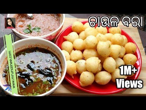 ପଶ୍ଚିମ ଓଡିଶା ପ୍ରସିଦ୍ଧ ଚାଉଳ ବରା ( Chaula Bara Recipe ) | Chaul Bara Recipe | Rice Fritters | Odia
