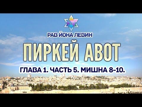 Рав Йона Левин - Пиркей авот. ч.5. гл.1.Мишна 8-10.