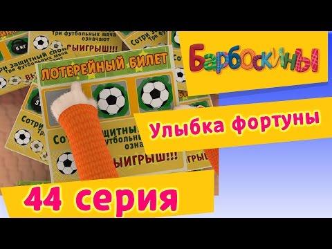 Барбоскины - 44 Серия. Улыбка фортуны (мультфильм) thumbnail