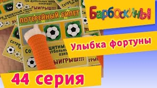 Барбоскины 44 Серия Улыбка фортуны мультфильм