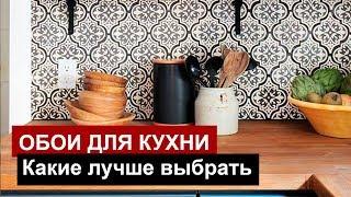 ОБОИ ДЛЯ КУХНИ. Дизайн обоев для кухни. Современные идеи. Новинки, румтур, обзор