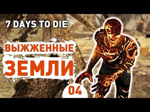 ВЫЖЖЕННЫЕ ЗЕМЛИ! - #4 7 DAYS TO DIE ПРОХОЖДЕНИЕ