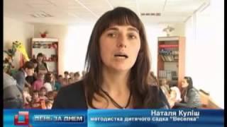 Телеканал ВІТА новини 2012-10-19 Урок з безпеки руху