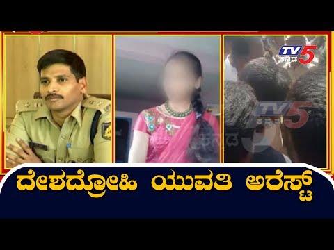 ದೇಶದ್ರೋಹಿ ಯುವತಿ ಅರೆಸ್ಟ್ | Belagavi | TV5 Kannada