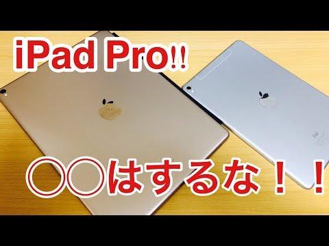 現行iPad proを半年使い倒した感想! 「ipad proに◯◯はするな!!