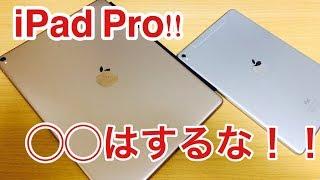 iPad pro 最新モデルを半年使い倒した感想! 「ipad proに◯◯はするな!!