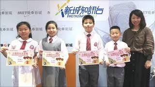 Publication Date: 2019-08-19 | Video Title: 45   元日   順德聯誼總會何日東小學   初小組