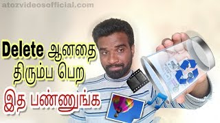 Delete ஆன File லை திரும்ப பெறுவது எப்படி | How to Recover SD Card Deleted Files