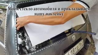 Наклейка на стекло авто