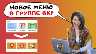 Настроить новое меню группе ВКонтакте (2019)