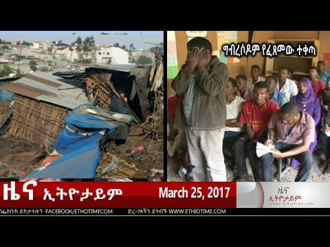 Ethiopia: The Latest Ethiopian News Today From EthioTime March 25 2017
