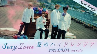 2021.8.4 Release 21st SINGLE「夏のハイドレンジア」 詳しくはこちら⇒ https://topjrecords.jp/7127 Sexy Zone通算21枚目のシングルは、切なくも温かい、聴き終わると ...
