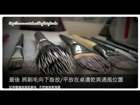 How To Clean My Makeup Brushes ?
