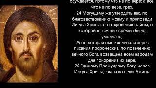 Евангелие дня 29 Февраля 2020г