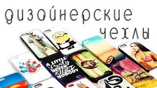 Обзор ДИЗАЙНЕРСКИХ чехлов для ВАШЕГО смартфона