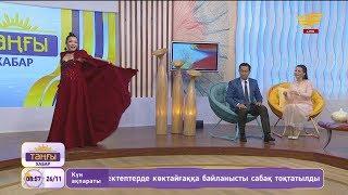 Маржан Арапбаева – «Көбелек әні» (Әні: М.Арапбаева, сөзі: Б.Арыстан)