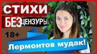 Стихи без цензуры #9 Лермонтов мудак! 18+