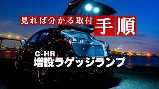 C-HR 増設ラゲッジランプ取付|株式会社シェアスタイル thumbnail