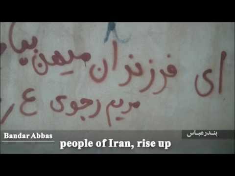 Iranian resistance supporter's activities inside Iran-Yazd, Ahvaz, Bandar Abbas, -July 2017