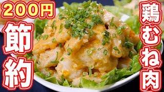 鶏マヨ明太|kattyanneru/かっちゃんねるさんのレシピ書き起こし