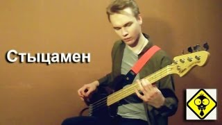Иван Дорн - Стыцамен ( BASS COVER )