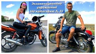 Экзаменационные упражнения на мотоцикле. Категория «А» - как сдать экзамен в ГИБДД 2018