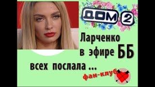 Дом 2 новости 15 сентября. Ларченко послала всех в эфире ББ
