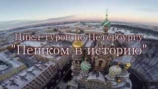 видео Экскурсия по Санкт-Петербургу