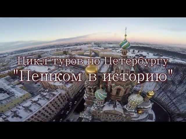 Фильм-восторг. Пешеходные экскурсии Санкт-Петербурга.