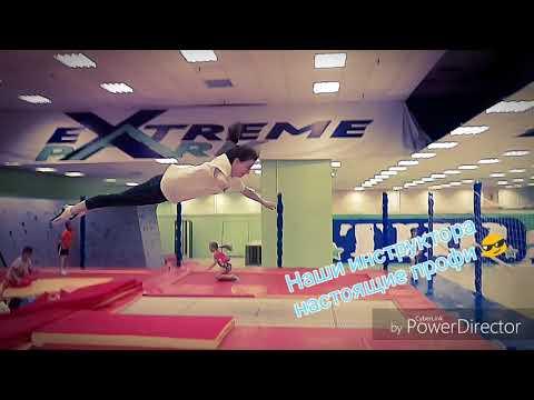 "Батутный центр ""Extreme Park"" Ленинск-Кузнецкий"