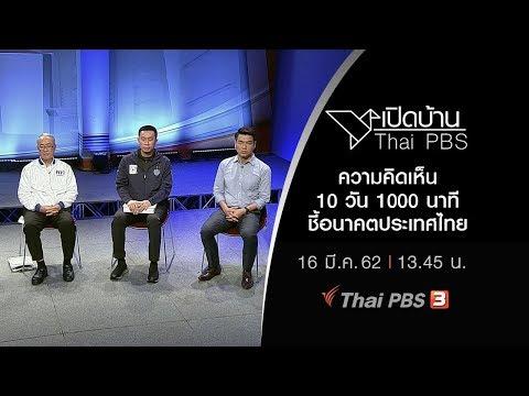 ความคิดเห็น 10 วัน 1000 นาที ชี้อนาคตประเทศไทย - วันที่ 16 Mar 2019