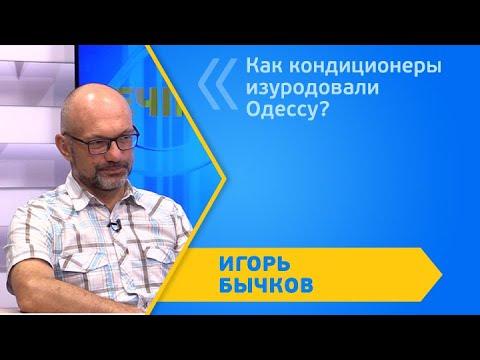 Вечер на Думской. Игорь Бычков, 13.08.2020