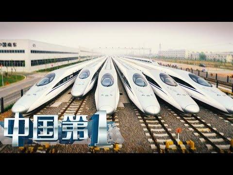《中国第1》 20170702 梦圆高铁 — 中国高铁 | CCTV