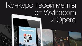 Конкурс твоей мечты от Wylsacom и Opera