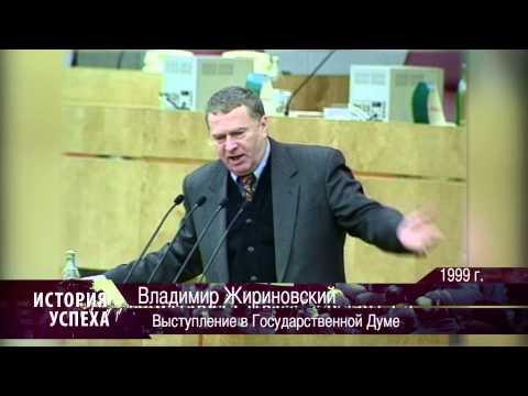 Владимир Жириновский - Выступление в Государственной Думе (1999 г.)