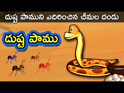 Dushta Paamu - Telugu Stories For Kids | Panchtantra Telugu Kathalu | Telugu Moral Stories