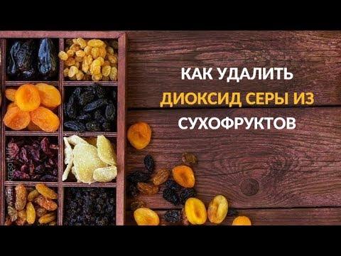 Не ешьте сухофрукты без этой процедуры удаления диоксида